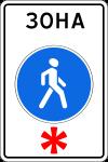 Знак 5.33